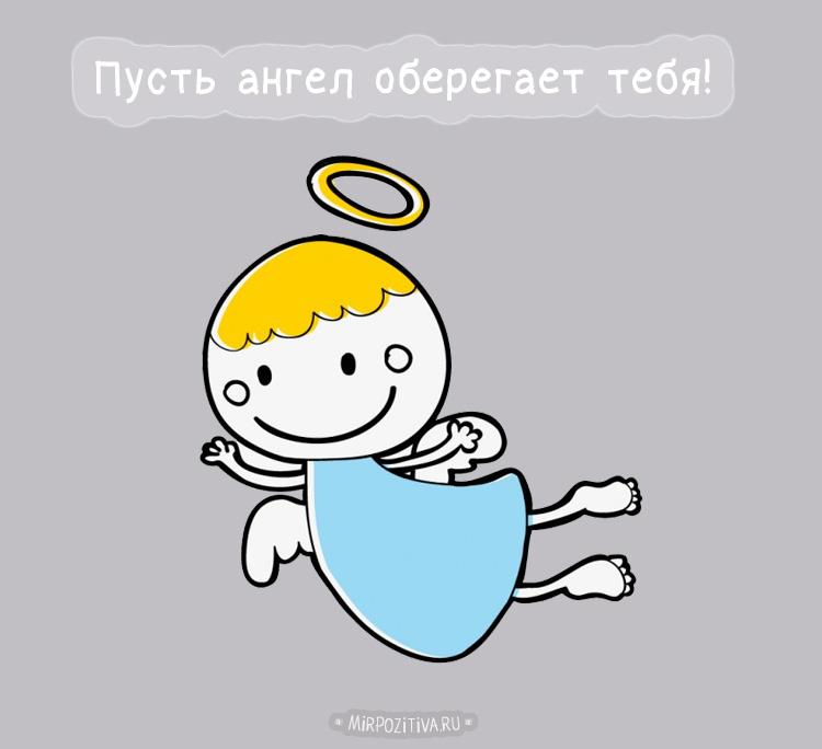 пусть хранит ангелочек