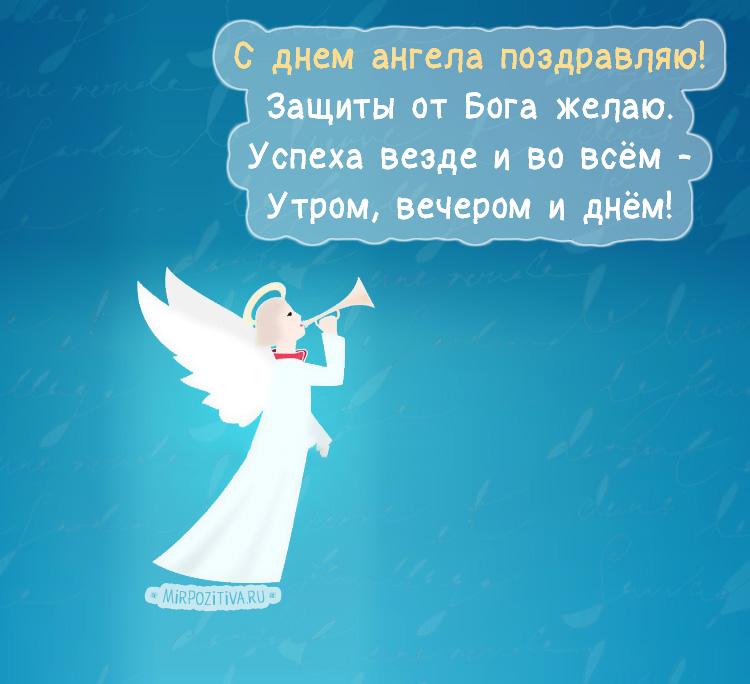 ангел трубит с днем ангела