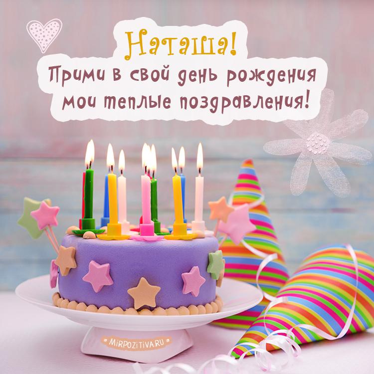 торт со свечами Наташа! Прими в свой день рождения мои теплые поздравления!