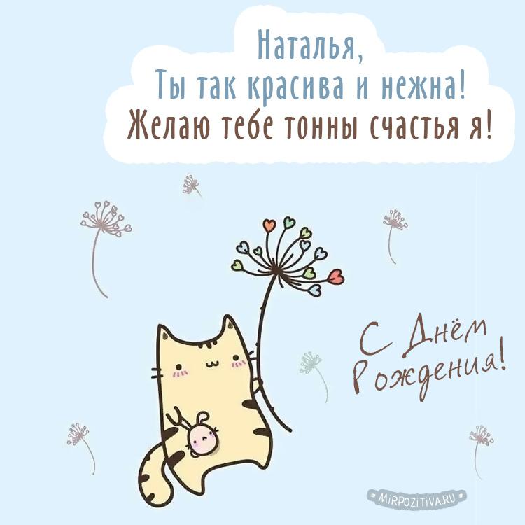 котик с цветочком - Наталья, Ты так красива и нежна! Желаю тебе тонны счастья я!