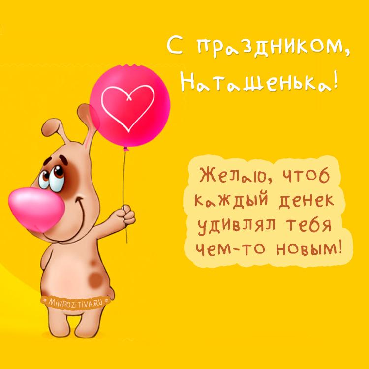 собачка с шариком - С праздником, Наташенька!