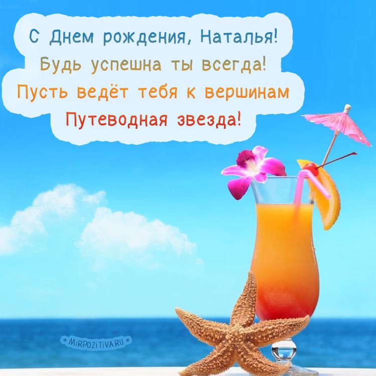 коктейль - С Днем рождения, Наталья!