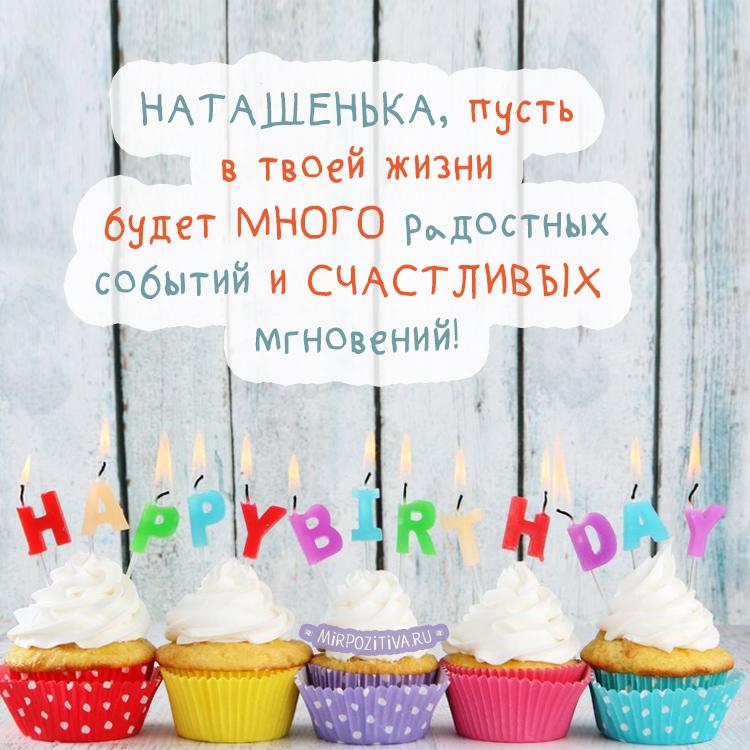 Наташенька, пусть в твоей жизни будет много радостных событий и счастливых мгновений!