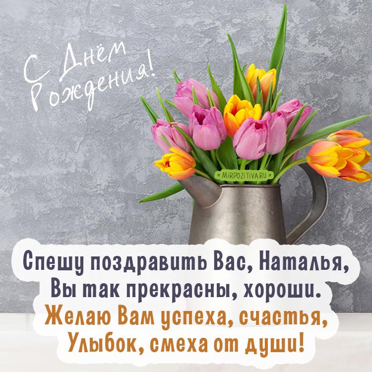 Спешу поздравить Вас, Наталья, Вы так прекрасны, хороши. Желаю Вам успеха, счастья, Улыбок, смеха от души!