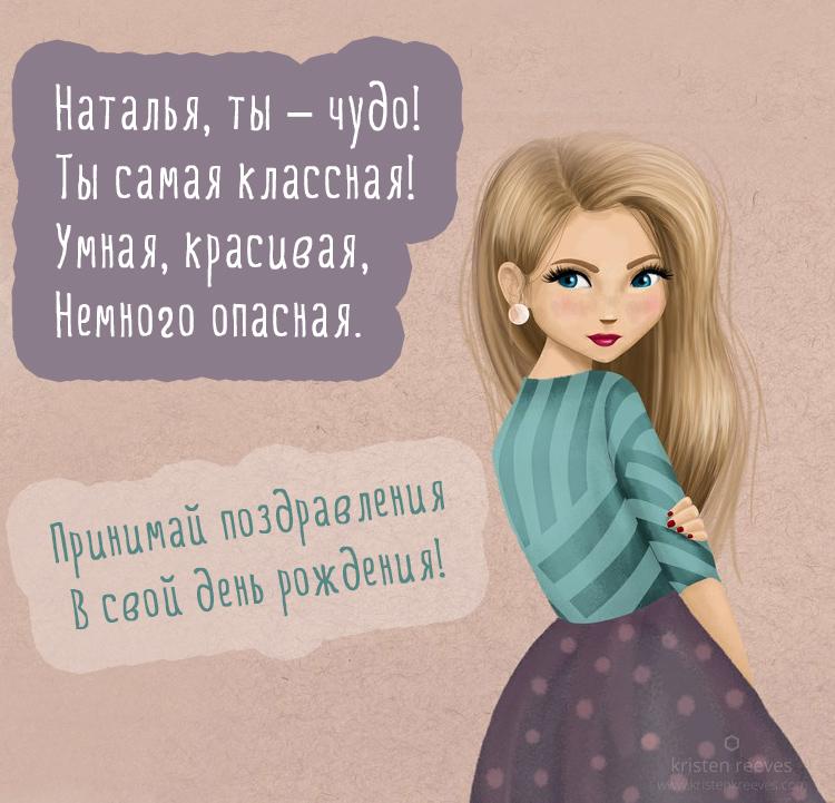Наталья, ты – чудо! Ты самая классная! Умная, красивая, Немного опасная.