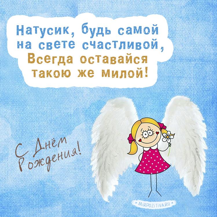 ангелок Натусик, будь самой на свете счастливой, Всегда оставайся такою же милой!