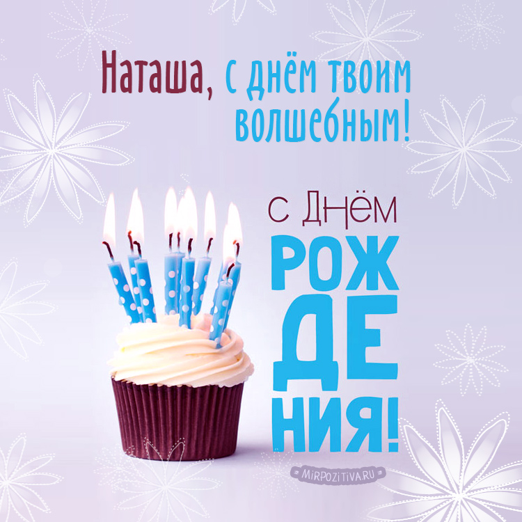 Поздравление наташе с днем рождения смешные