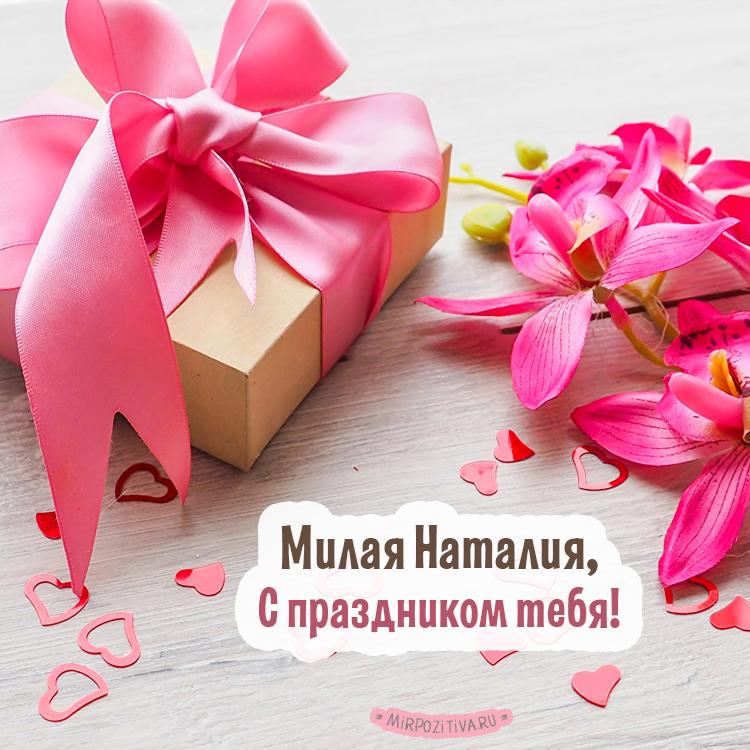Милая Наталия — С праздником тебя!