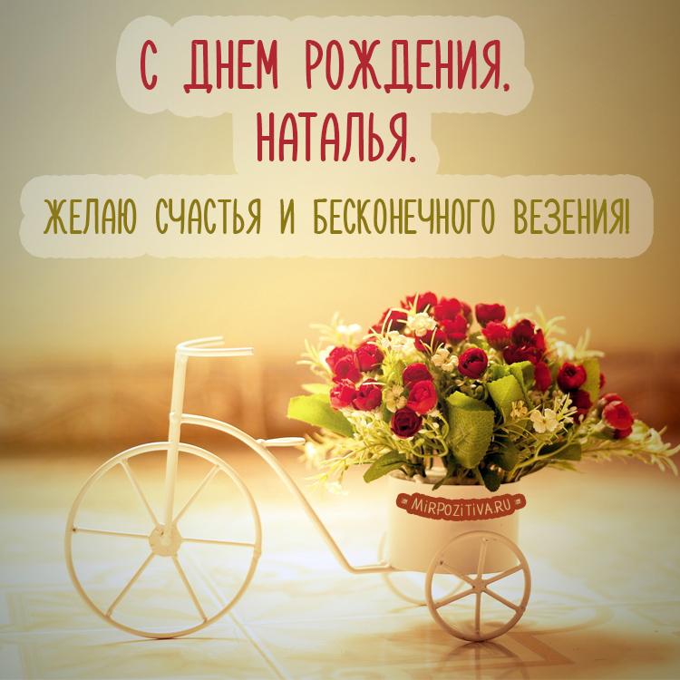С днем рождения, Наталья желаю счастья и бесконечного везения!