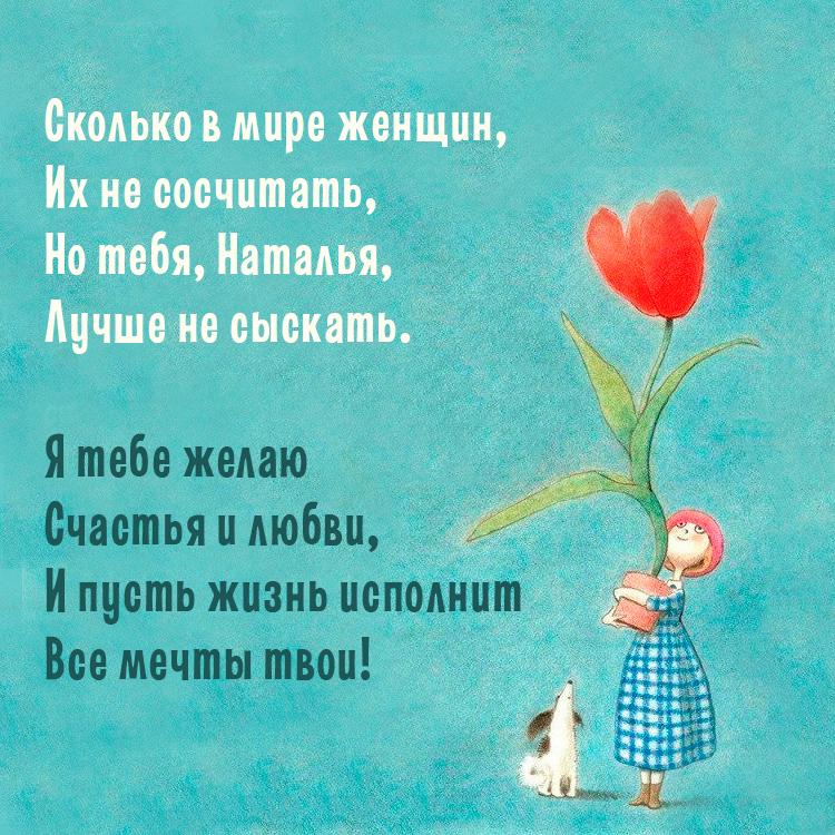 девочка с цветком - Сколько в мире женщин, Их не сосчитать, Но тебя, Наталья, Лучше не сыскать.