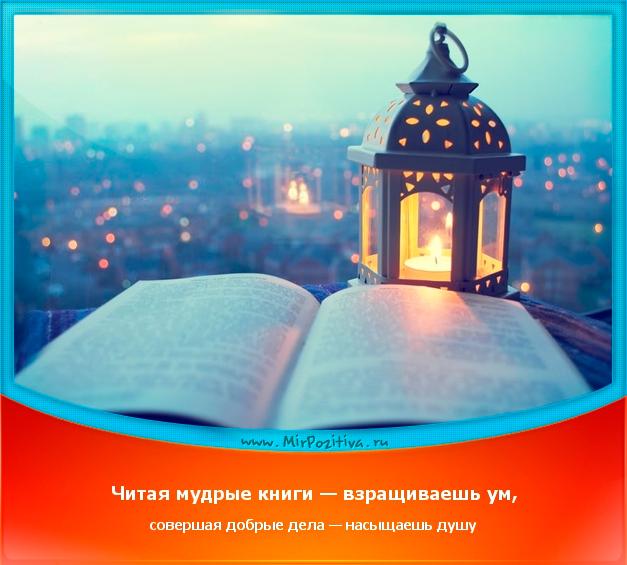 позитивчик дня: Читая мудрые книги - взращиваешь ум, совершая добрые дела - насыщаешь душу