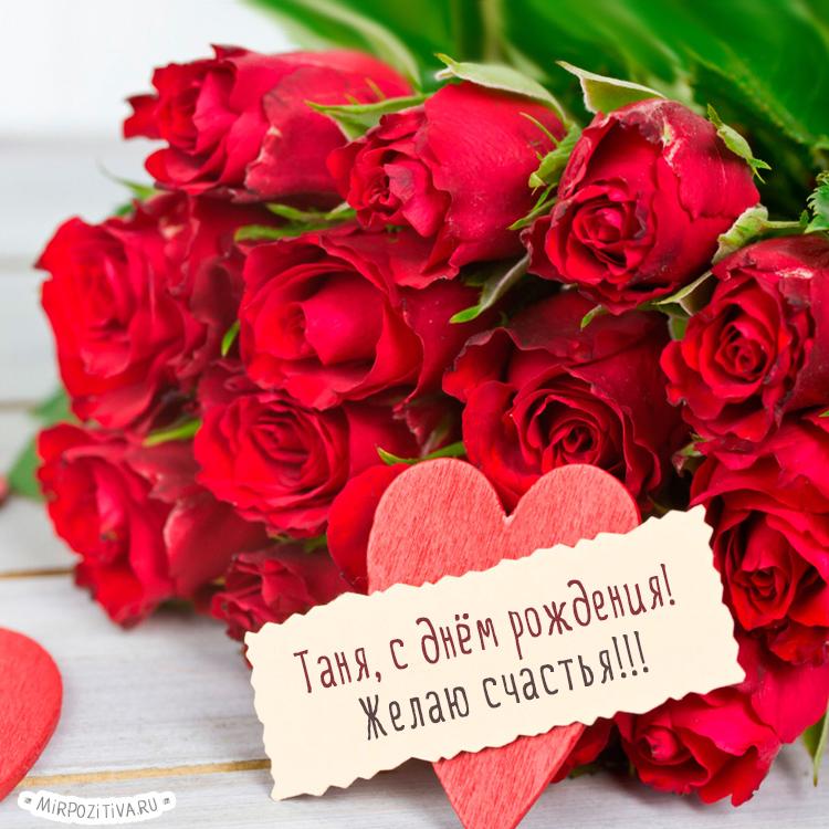 букет красных роз - Таня, с днём рождения!