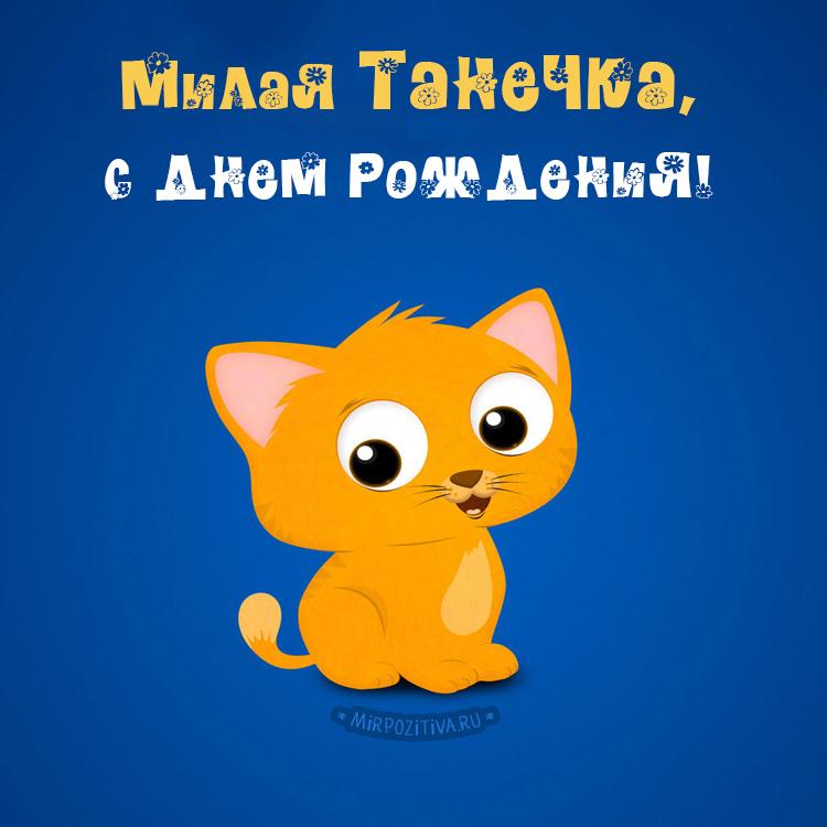 котенок - Милая Танечка, с днем рождения!