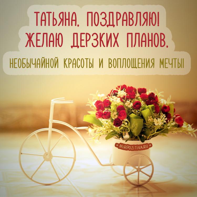 велосипед с цветами - Татьяна, поздравляю! Желаю дерзких планов, Необычайной красоты И воплощения мечты.