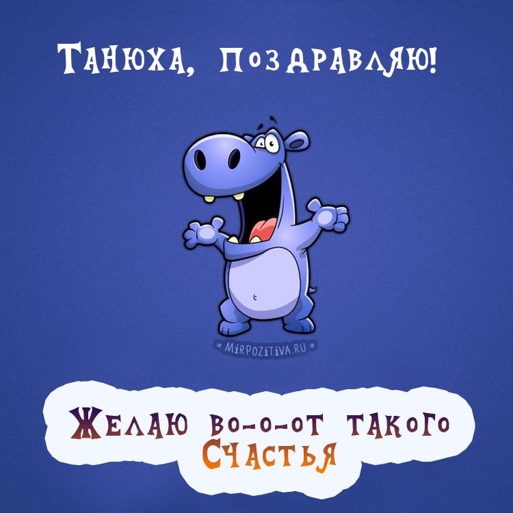 бегемот счастья - Танюха, поздравляю!