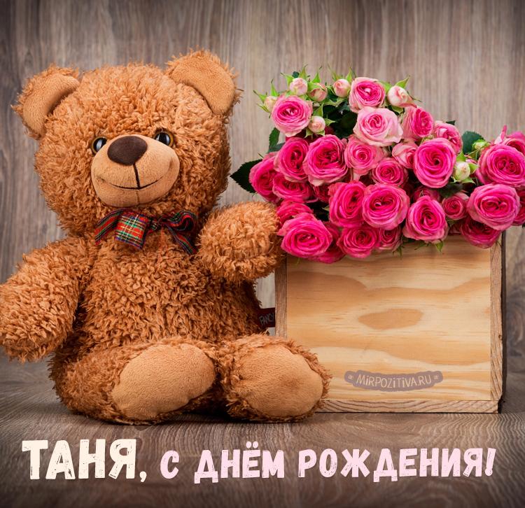 плюшевый мишка - Таня, С днем рождения тебя!