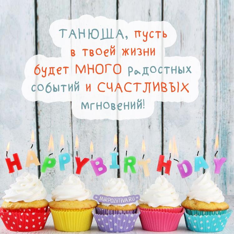 капкейки - Танюша, пусть в твоей жизни будет много радостных событий и счастливых мгновений!
