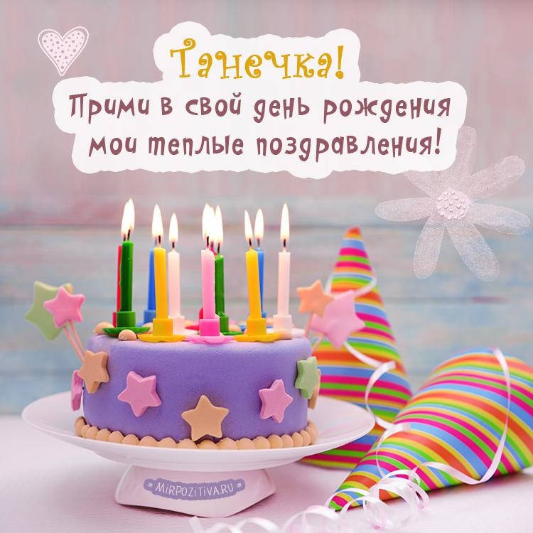 Танечка! Прими в свой день рождения мои теплые поздравления!