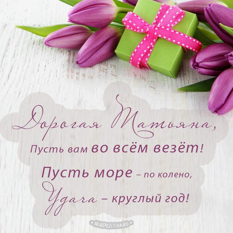 тюльпаны и подарок - Дорогая Татьяна, Пусть вам во всём везёт!