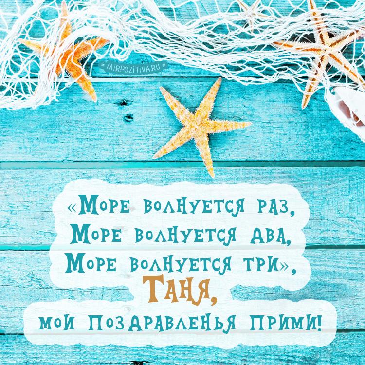 «Море волнуется раз, Море волнуется два, Море волнуется три», Таня, мои поздравленья прими!