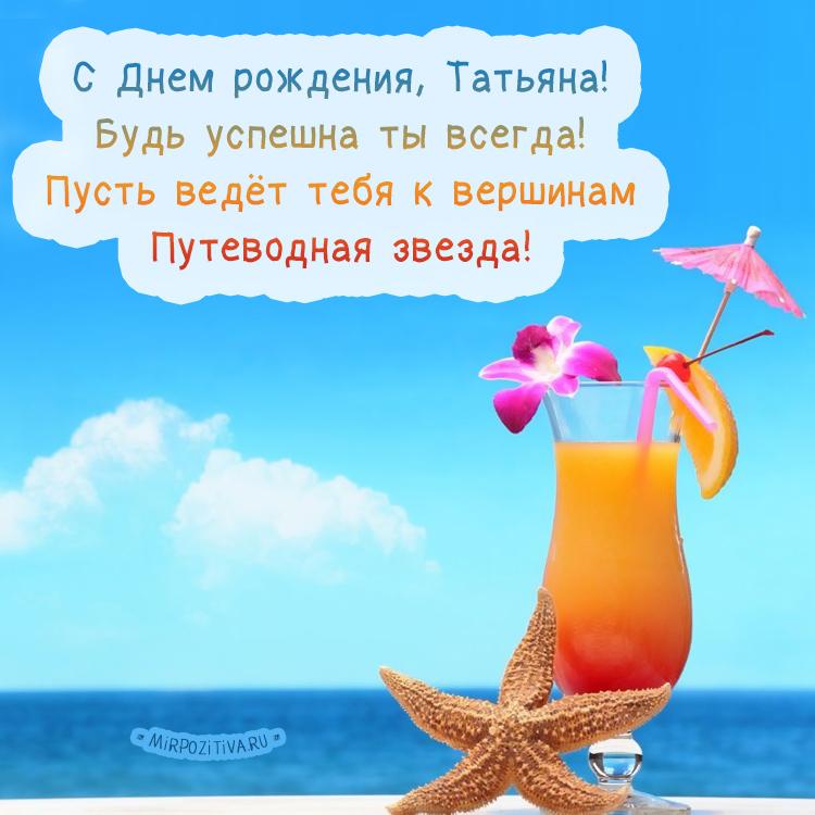 С Днем рождения, Татьяна! Будь успешна ты всегда! Пусть ведёт тебя к вершинам Путеводная звезда!