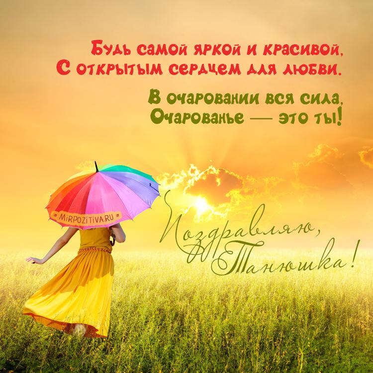 девушка с цветным зонтиком - очарованье это ты