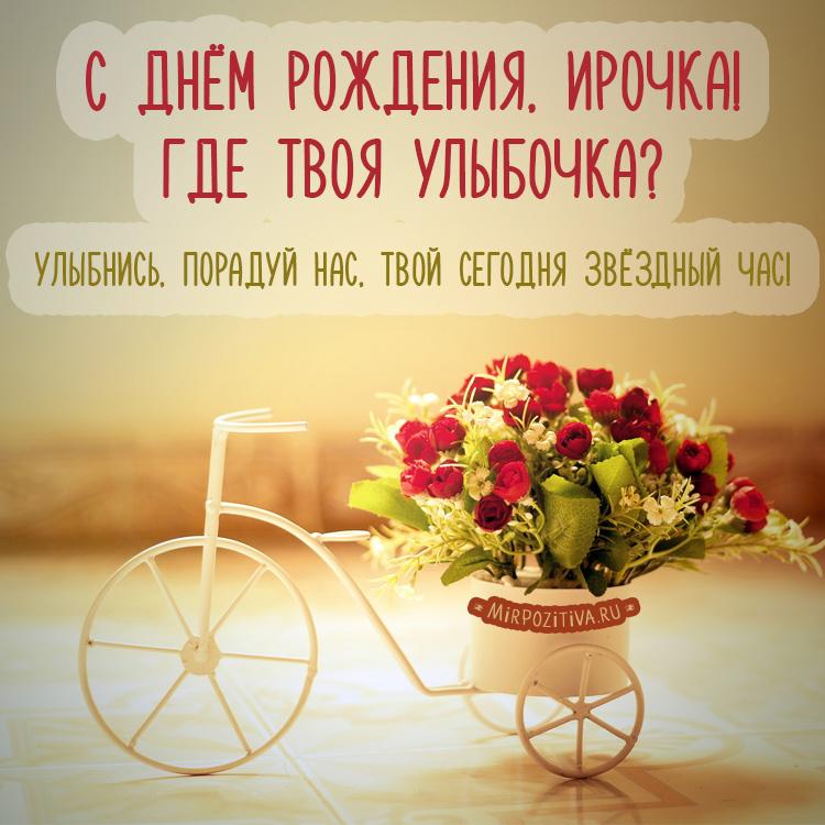 С Днём рождения, Ирочка! Где твоя улыбочка? Улыбнись, порадуй нас, Твой сегодня звёздный час!