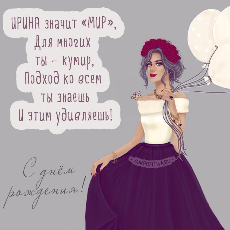 Ирина значит «мир», Для многих ты — кумир, Подход ко всем ты знаешь И этим удивляешь!