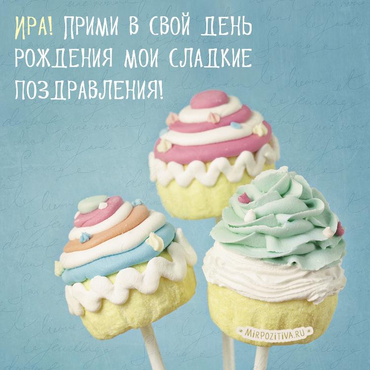 Ира! Прими в свой день рождения мои сладкие поздравления!