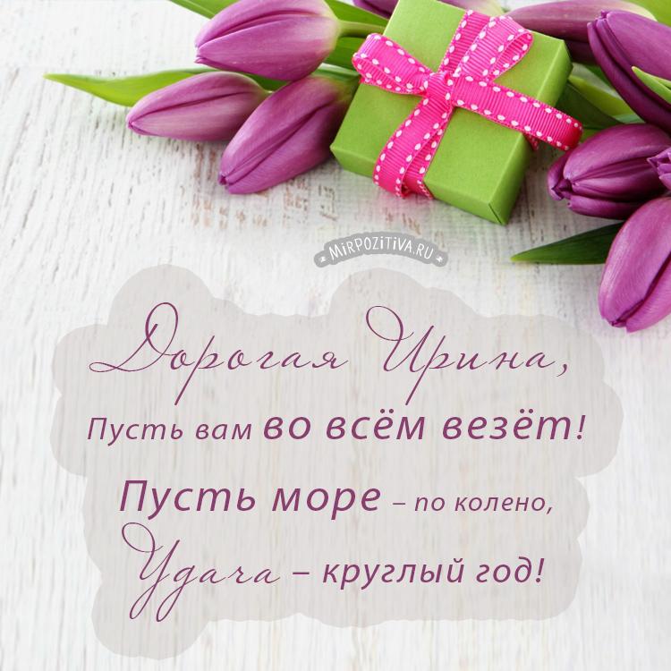 тюльпаны - Дорогая Ирина, Пусть вам во всём везёт!
