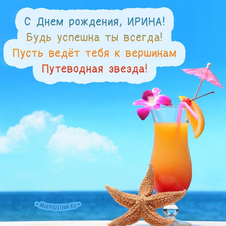 С Днем рождения, Ирина! Будь успешна ты всегда! Пусть ведёт тебя к вершинам Путеводная звезда!