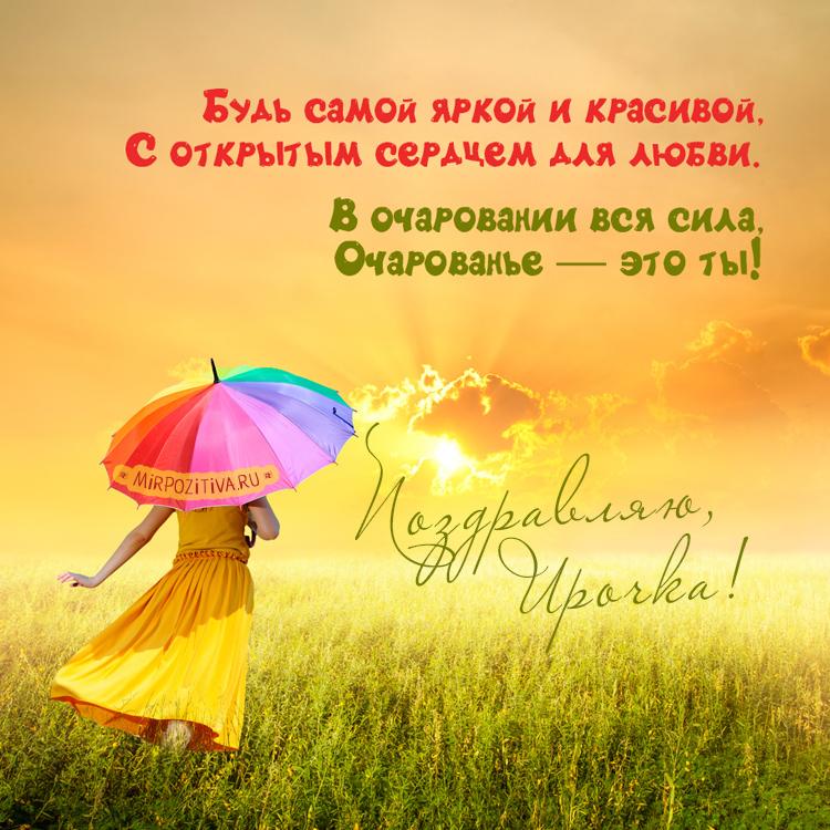 девушка с зонтиком- поздравляю Ирочка