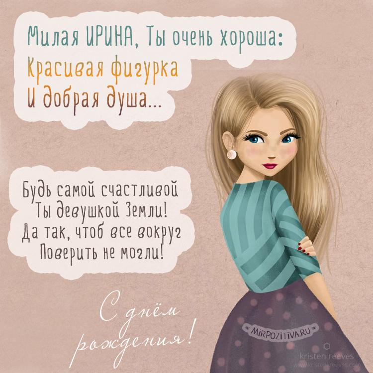Милая Ирина, Ты очень хороша: Красивая фигурка И добрая душа.
