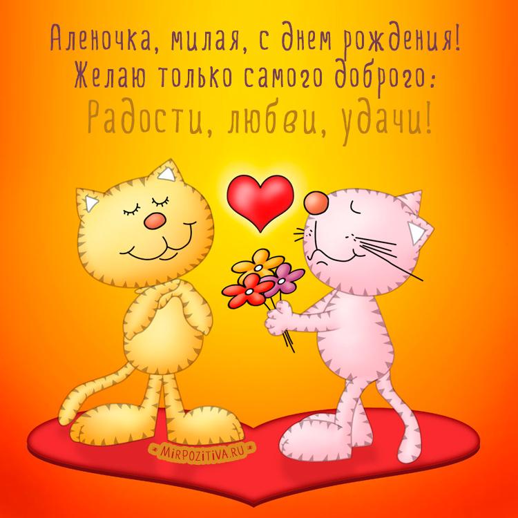 кот дарит цветы - Аленочка, милая, с днем рождения!