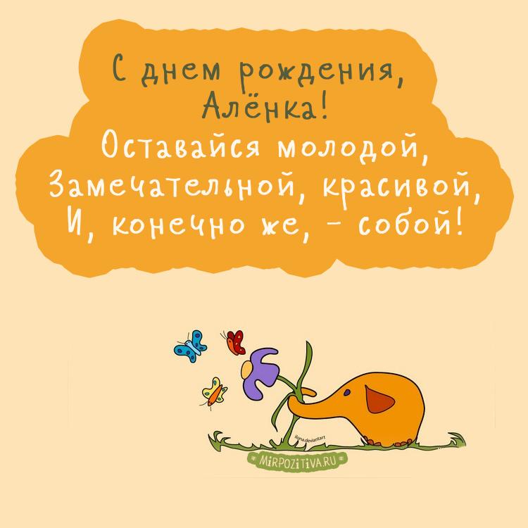 открытка Аленке день рождения, слоник и цветы.