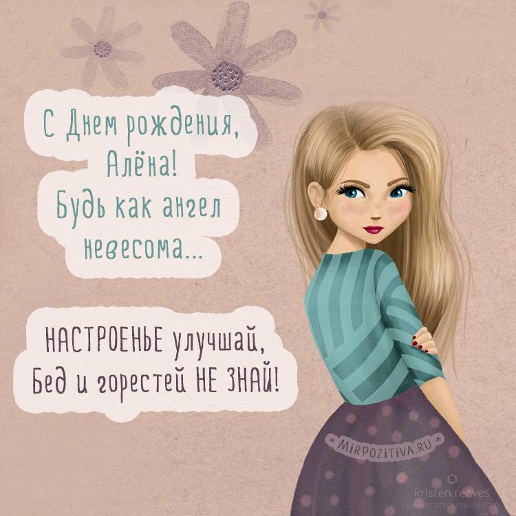 С Днем рождения, Алена! Будь как ангел невесома, Настроенье улучшай, Бед и горестей не знай!