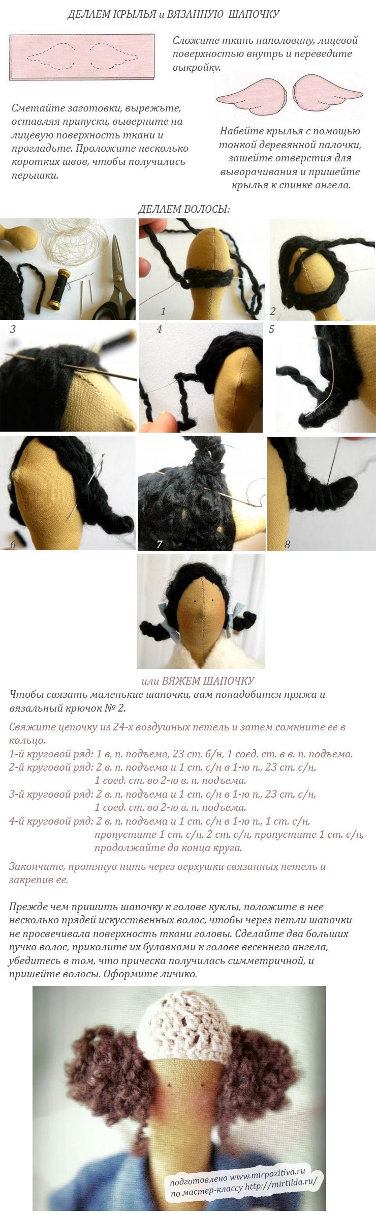 крылья для куклы, шапочка и волосы