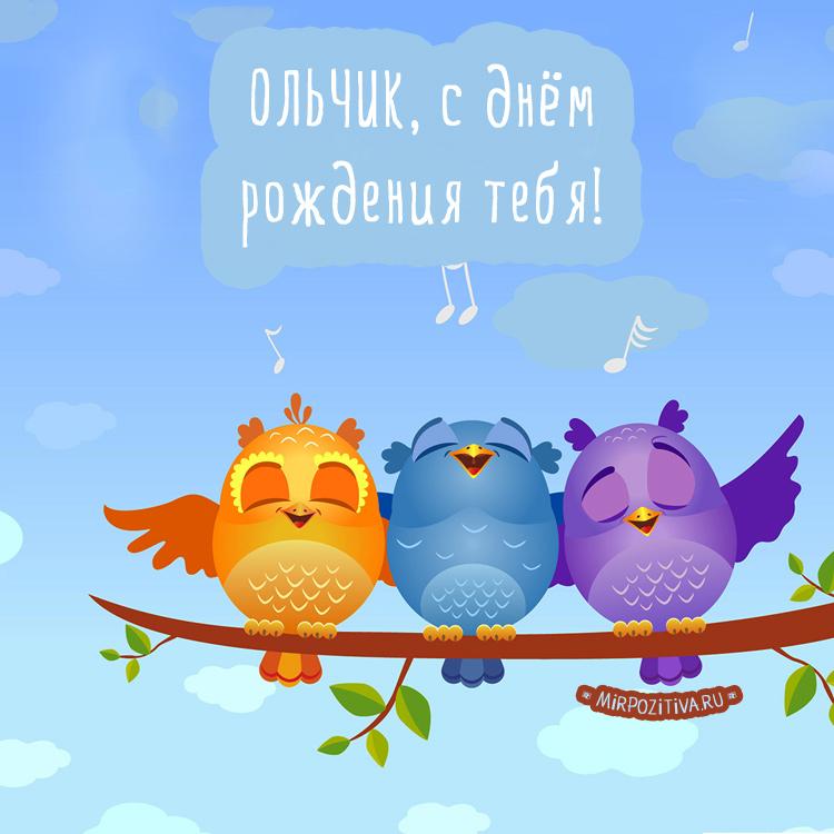 птички поют на ветке - Ольчик, с днём рождения тебя!