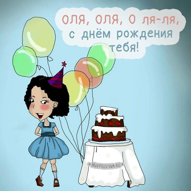Красивые картинки с днём рождения для девушки с надписями для ольги