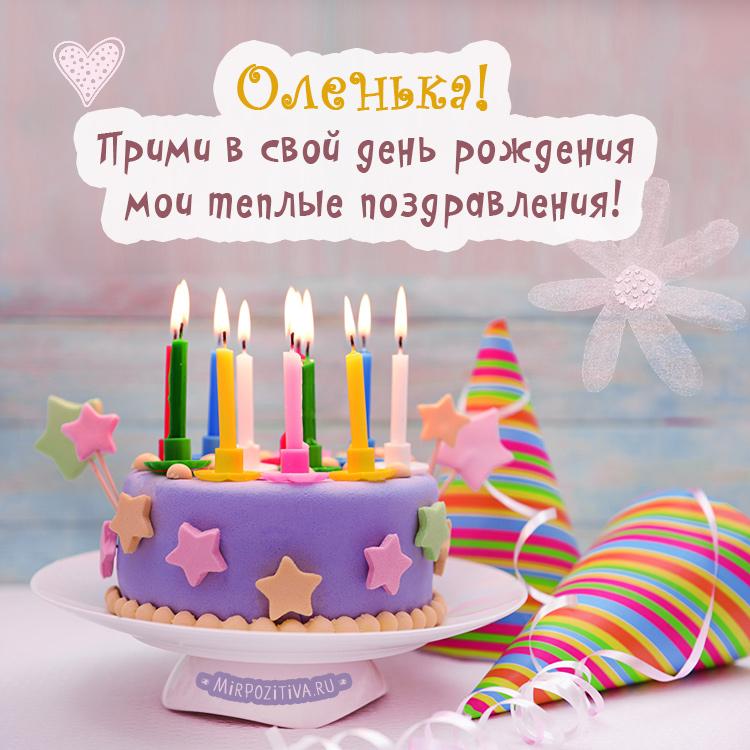 тортик со свечами - Оленька! Прими в свой день рождения мои теплые поздравления!