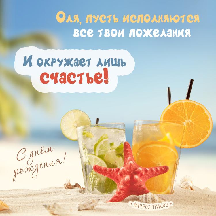коктейль - Пусть исполняются все пожелания И окружает лишь счастье!