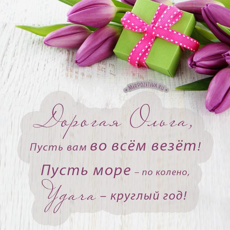 Дорогая Ольга, Пусть вам во всём везёт