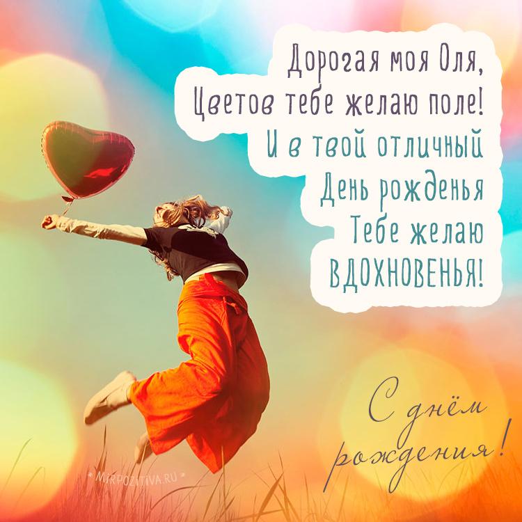 девочка прыгает с шариком - Дорогая моя Оля, Цветов тебе желаю поле