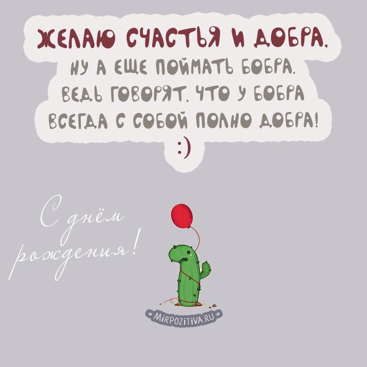 кактус и шарик - Желаю счастья и добра, Ну а еще поймать бобра