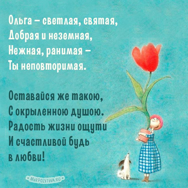 Ольга — светлая, святая, Добрая и неземная, Нежная, ранимая — Ты неповторимая.