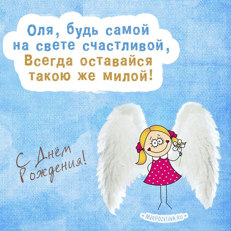 ангелочек девочка - Оля, будь самой на свете счастливой