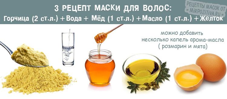 горчица мед масло желток арома-масла