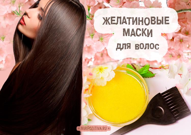 Маска для волос с желатином в домашних условиях