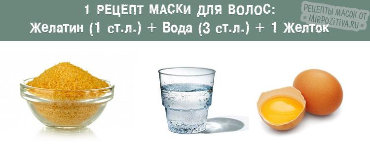 желатин вода яйцо