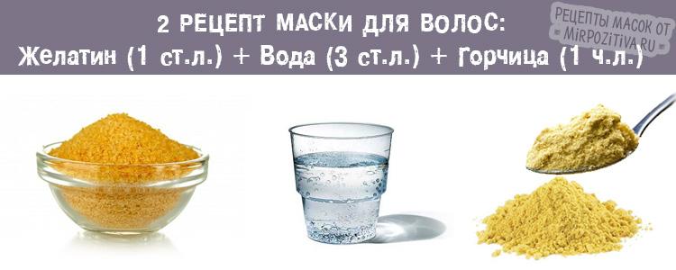 желатин вода горчица